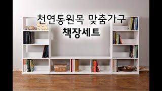 유아,어린이있는 거실 친환경 통원목 책장으로 꾸미기