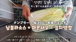 字幕)맛집 겉절이 김치 그대로 해외동포도 만들수 있다.…