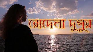 Rodela dupur || রোদেলা দুপুর || bangla new song 2018