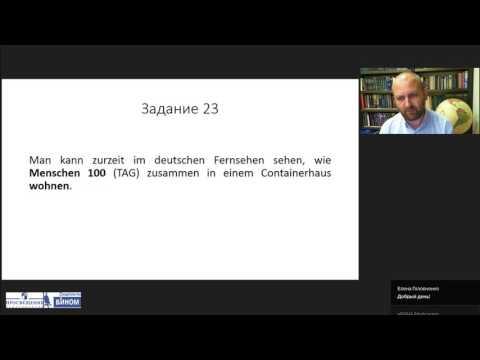 ЕГЭ по немецкому языку с экспертом