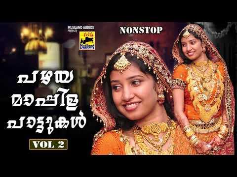 പഴയമാപ്പിളപ്പാട്ടുകൾ vol 2 | Old Is Gold Malayalam Mappila Songs | Pazhaya Mappila Pattukal
