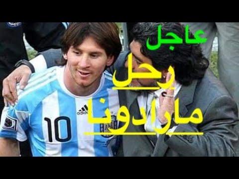 Download #مارادونا# وفاة الأسطورة دييجو أرماندو بعد صراع مع المرض#سبب وفاة مارادونا أسطورة كرة القدم..