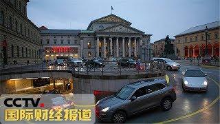 [国际财经报道]热点扫描 为防经济陷入衰退 德国政府或推财政刺激计划| CCTV财经