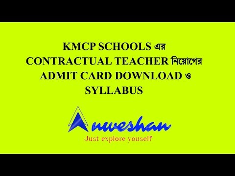 KMCP School Contractual Teachers Recruitment Admit Download, Scheme & Syllabus of Written Exam