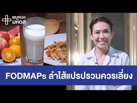 รู้จัก FODMAPs อาหารควรเลี่ยงเมื่อเป็นโรคลำไส้แปรปรวน | พบหมอมหิดล [by Mahidol Channel]