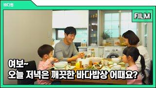 [수퍼비] 바다원 식품 홍보 필름영상 (건해산물,건어물…