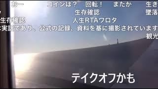 Rta 人生 RTAとは (アールティーエーとは)
