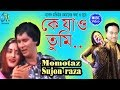 Ke Jao Tumi । Momtaz Sujon Raja । Bangla New Folk Song