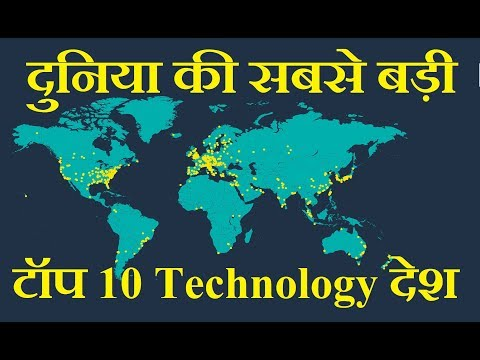 Top 10 Countries with Highest Technology in the World 2017|दुनिया की सबसे बड़ी टॉप 10 Technology देश