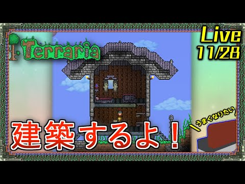 【Terraria】視聴者参加型で建築!【VTuber】