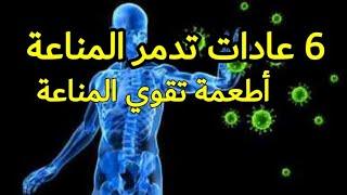 6 عادات تدمر المناعة والصحة / أطعمة تقوي المناعة