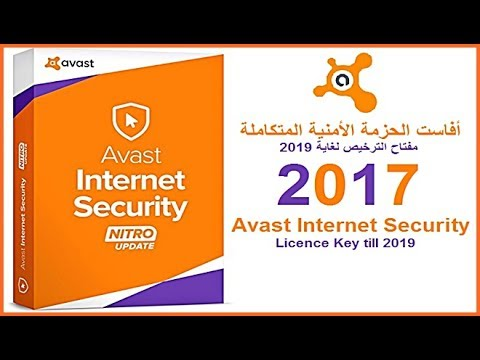 Avast Internet Security 2018 With License Key file 2020... | Doovi