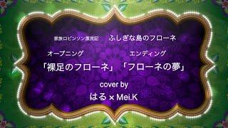 はる:vocal,percussion /マロンちゃん:Special guest Mei.K:piano,DTM,...