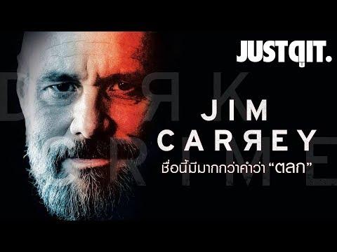 รู้ไว้ก่อนดู JIM CARREY ชื่อนี้มีมากกว่าคำว่า 'ตลก' #JUSTดูIT