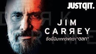 """รู้ไว้ก่อนดู JIM CARREY ชื่อนี้มีมากกว่าคำว่า """"ตลก"""" #JUSTดูIT"""
