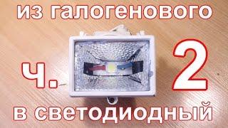 Светодиодный фонарь своими руками. ч.2 (доработка).(Небольшие доработки моего самодельного светодиодного фонаря. Первое видео https://youtu.be/DtD0yMcy7hI Плейлист Самод..., 2016-03-09T14:16:05.000Z)