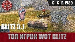 WoT Blitz - Я нашел лучшего игрока.У него стальные яйца - World of Tanks Blitz (WoTB)