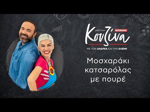 Κουζίνα: Μαζί με τον Ανδρέα και την Ελένη – Μοσχαράκι κατσαρόλας με πουρέ