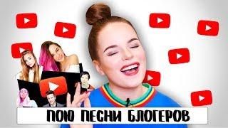 ПОЮ ПЕСНИ ДРУГИХ БЛОГЕРОВ | Марьяна Ро, Мари Сенн, Катя Адушкина, Ян Го
