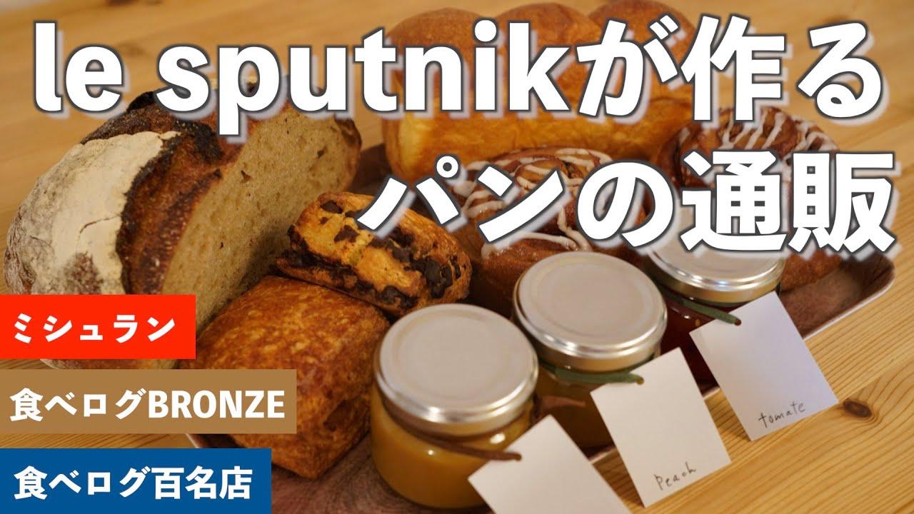 ミシュラン店「le sputnik」(ル スプートニク)の通販は毎回変わる!今回は絶品のパンと焼き菓子のセットを通販してみた!パンや焼き菓子はもちろん、プリンやジャム、ケーキまでも!!