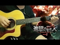 Shinzou wo Sasageyou! - Attack on Titan Season 2 OP [Fingerstyle Guitar Cover + Tabs]