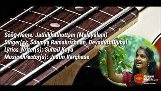 Jathika Thottam Song Lyrics || Thanneer Mathan Dinangal || Green Muzic 2.0 |||