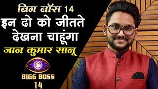 बिग बॉस 14 इन दो को जीतते देखना चाहूंगा : जान कुमार सानू
