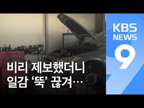 삼성화재 임직원의 '갑질'…비리 제보했더니 일감 보복? / KBS뉴스(News)