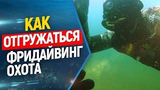 Как отгружаться в подводной охоте и фридайвинге ?