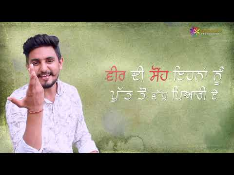 ਰੱਖੜੀ-rakhri-||-gagan-balran-||-starbuzz-productions-||-official-video-||-latest-hit-song-2019-||