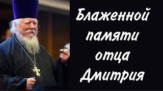О жизни отца Дмитрия и потере еще живых.. Протоиерей  Андрей Ткачёв.