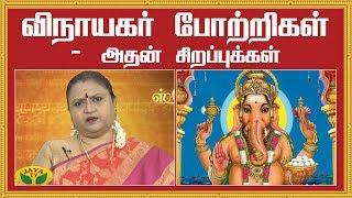 Vinayagar Potrigal   Varam Tharum Slogangal   Jaya TV - 04-03-2020 Jaya TV Show