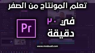 تعلم المونتاج ببرنامج Adobe Premiere CC 2018 في 20 دقيقة