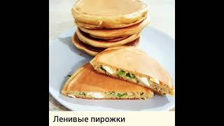 Ленивые пирожки / Быстрый способ приготовления / Кухня / Рецепты