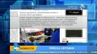 Россия расширит продовольственное эмбарго в отношении ЕС