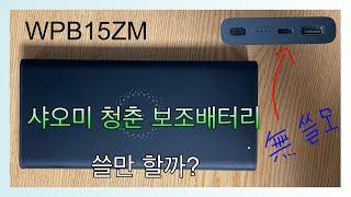 [보조배터리] 샤오미 WPB15ZM 무선 보조배터리는 …
