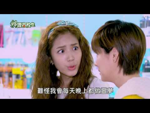 【料理高校生 Love Cuisine】ep 17
