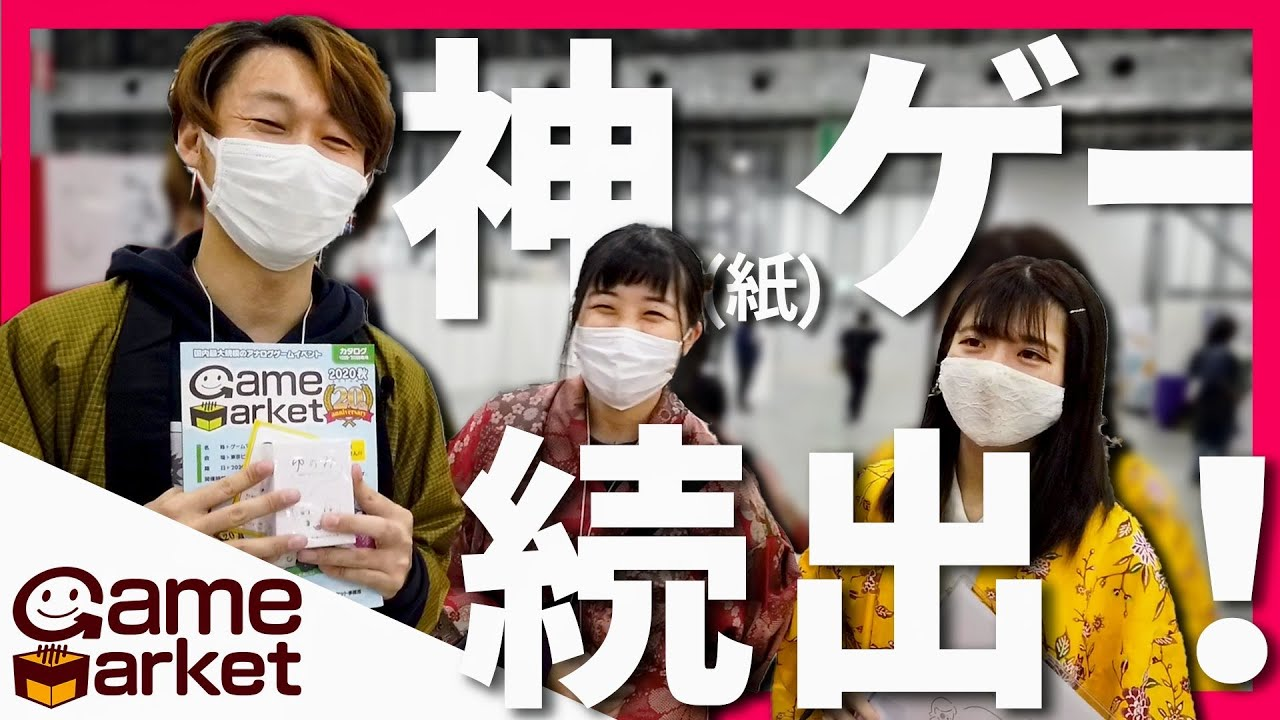 2020年秋ゲームマーケット1日目パート②