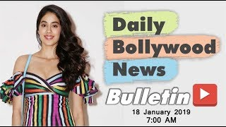Latest Hindi Entertainment News From Bollywood | Jhanvi Kapoor | 18 January 2019 | 07:00 AM