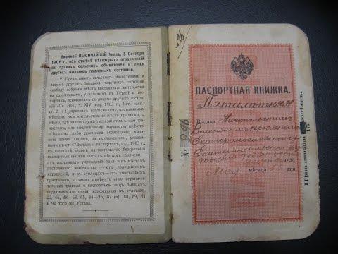 Образец паспорта царской России времён Николая 2