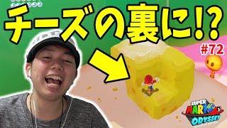 【マリオオデッセイ】このチーズを破壊すると…!?コーダのスーパーマリオオデッセイ実況 Part72 thumbnail
