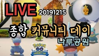 [LIVE] 종합 커뮤니티 데이 시작 Community Day Pokemon Go Korea