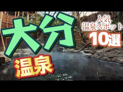 【大分】大分の人気温泉スポット♪
