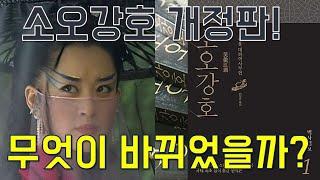 김용 무협 소설 신수개…