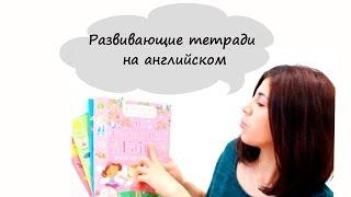 Книги на английском для детей | Английский книги для детей