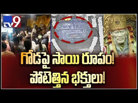 Sai Baba image miraculously appears on wall of Dwarkamai in Shirdi temple - TV9