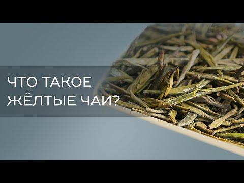 Что такое желтые чаи?