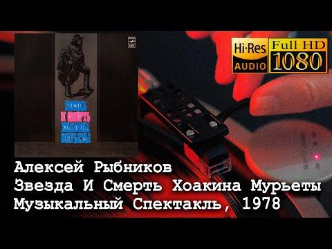 Алексей Рыбников - Звезда И Смерть Хоакина Мурьеты, 1978, Vinyl video 4K, 24bit/96kHz