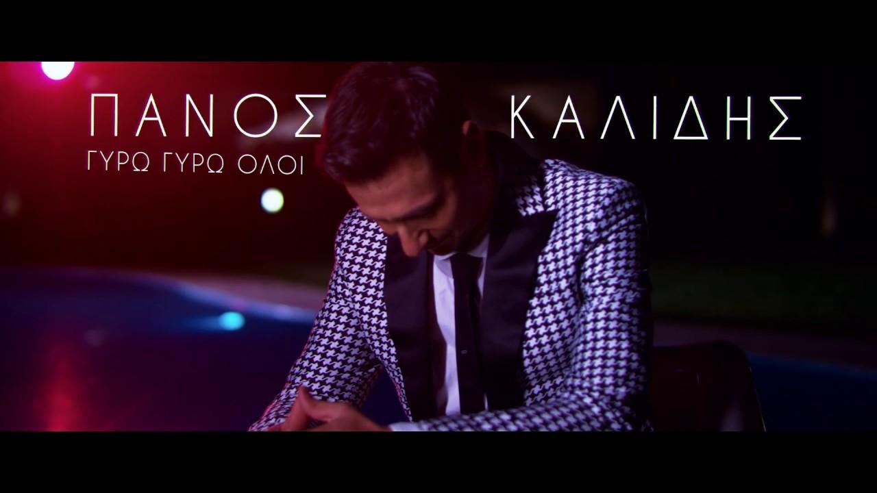 Πάνος Καλίδης - Γύρω Γύρω Όλοι Ι Panos Kalidis - Giro Giro Oloi I Official Video Clip 2016