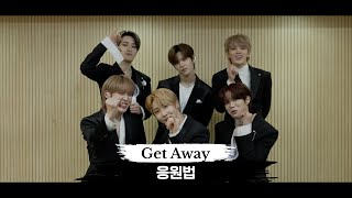 VERIVERY - 'Get Away' 응원법